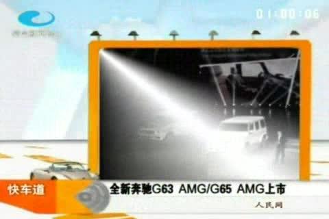 2013款奔驰G65价格 2013款奔驰G63图片 -北京奥通高清图片