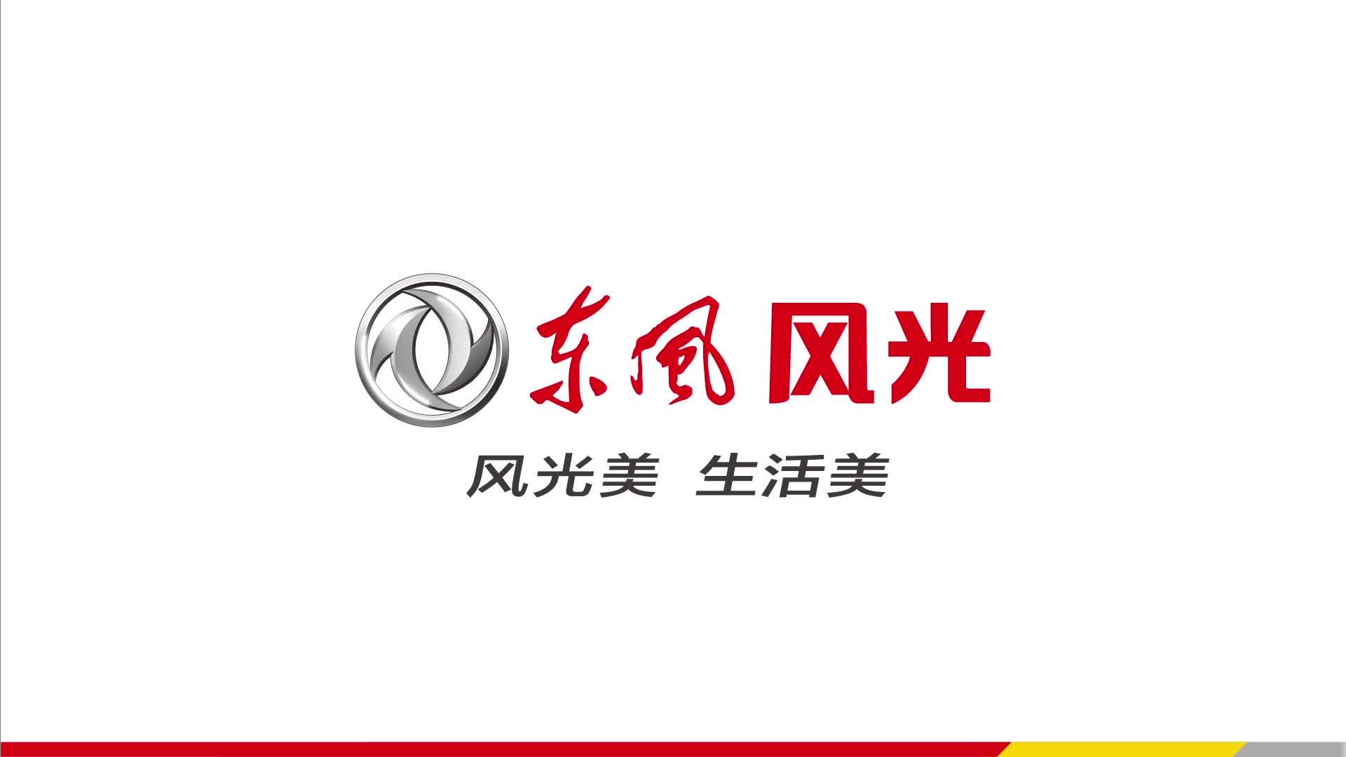 东风风光logo矢量图