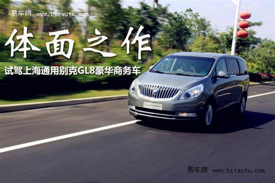 体面之作 试驾上海通用别克GL8豪华商务车
