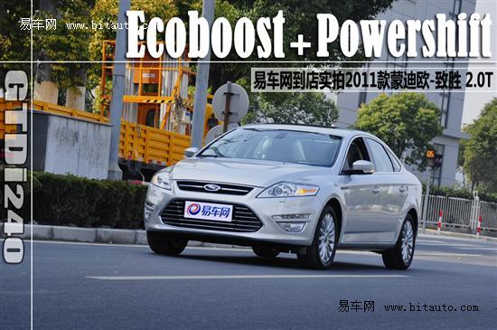 京城蒙迪欧致胜2.0T多款车型均已到店