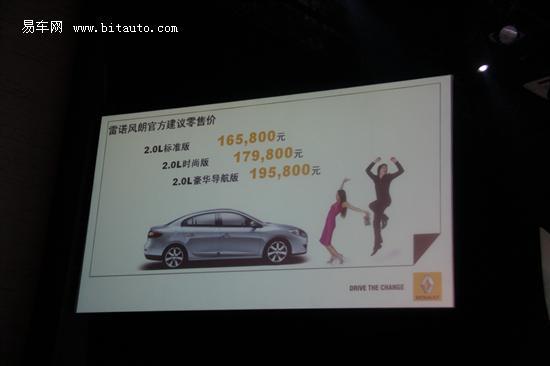 雷诺风朗正式上市 售价16.58万-19.58万元
