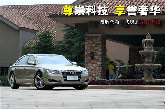 尊崇科技 享誉奢华 图解全新奥迪A8L W12