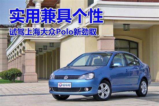 试驾上海大众Polo新劲取