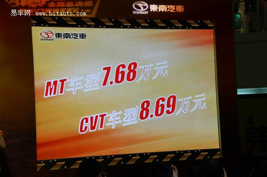 新V3菱悦风采版上市 售价7.68-8.69万元