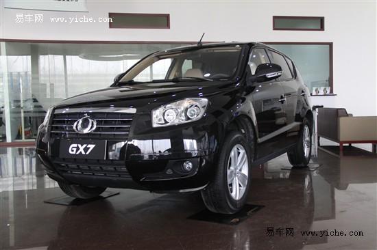 全球鹰GX7现车充足 三种颜色可选