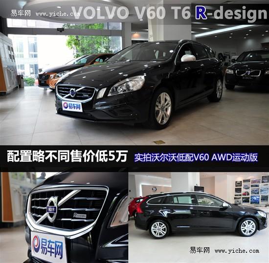 配置略不同售价低5万实拍低配V60运动版