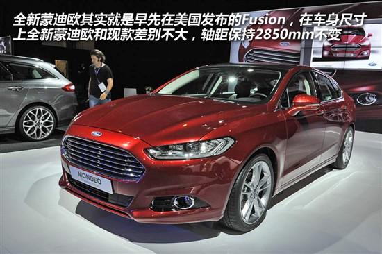 国产新蒙迪欧4月2日发布 或上海车展上市