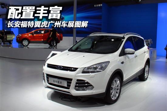 佳通轮胎广州车展首秀达欧盟B级标准
