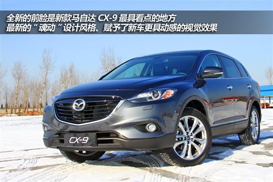 进口马自达CX-9现车临沂已到店 接受预定