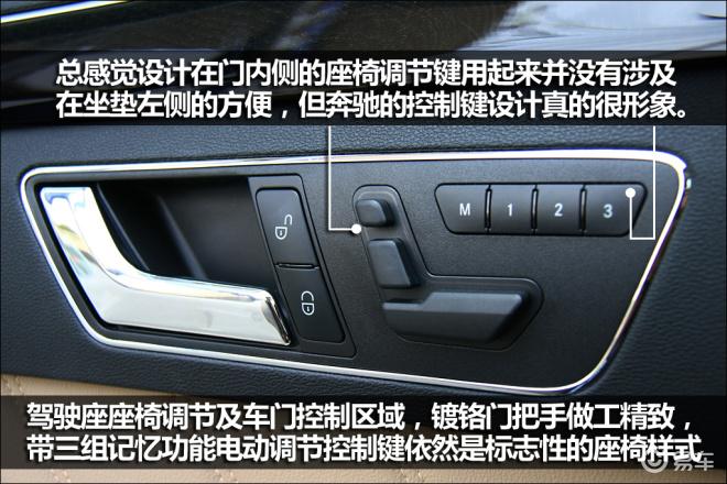 【奔驰E级(进口)E 300 时尚型奔驰新E-Class图片】-易车网BitAuto