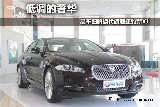 低调的奢华 易车图解换代旗舰捷豹新XJ