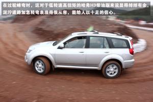 哈弗H3试驾2010款哈弗H3柴油版图片