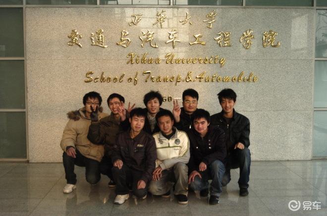 西华大学--西华大学车队-【中国大学生方程式汽车大赛图片】- 易车网...