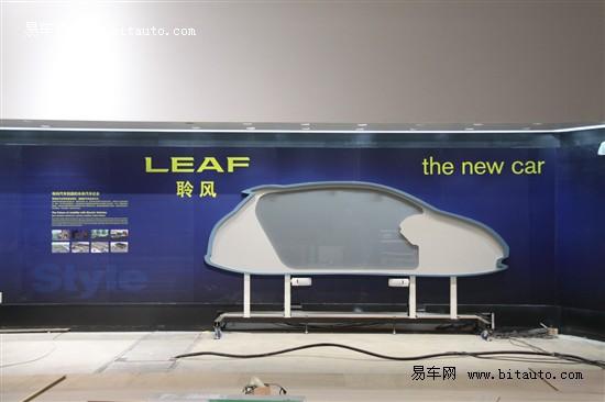 2010北京车展抢先探馆 抢拍聆风验货现场