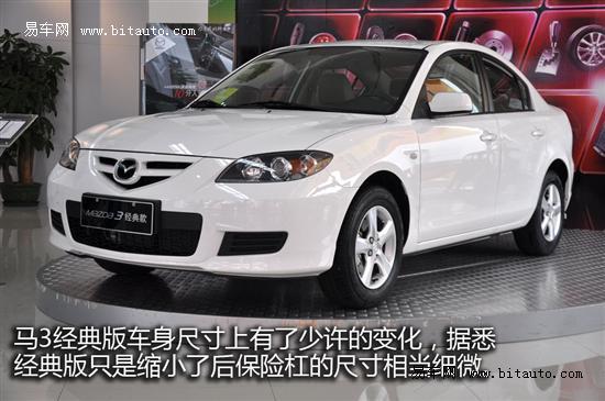 马自达3经典款正式登陆唐山 现车供应