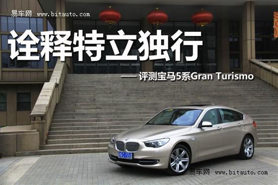 诠释特立独行 评测宝马5系Gran Turismo