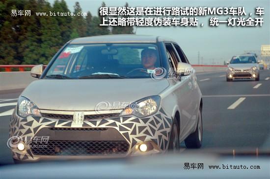 新MG3清晰谍照独家再曝光 或同期推跨界版