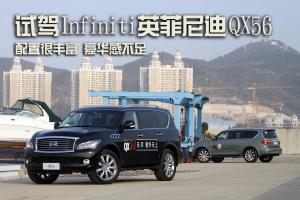 英菲尼迪QX试驾英菲尼迪QX56图片