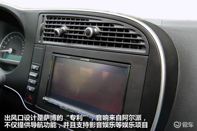 易车网汽车图片萨博> 9-3x  开始3/15萨博9-3x拍摄者:阎宇南高清图片