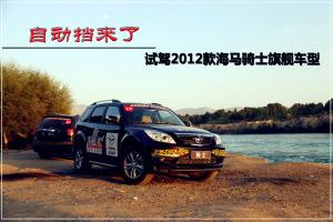 骑士2012款骑士旗舰版图片