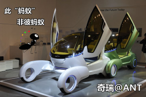 小蚂蚁#2012北京车展小蚂蚁图解图片