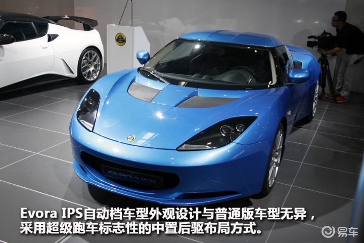 路特斯Evora#2012北京车展- IPS图说(582964);