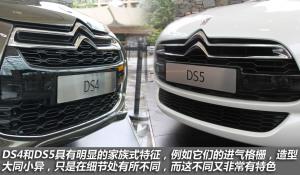 DS 5(进口)DS5/DS4试驾图片
