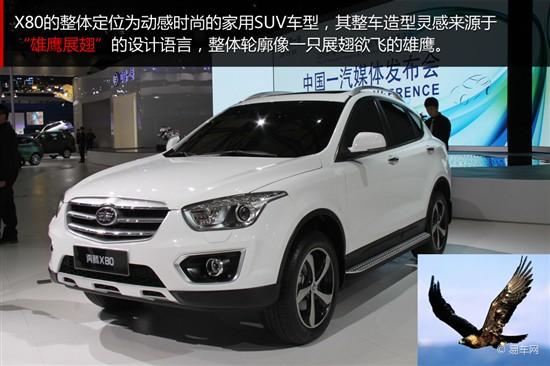 一汽奔腾X80柳州翔远新车到店 可预订