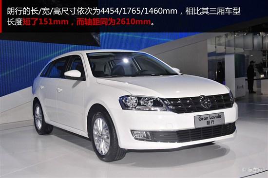 上海大众新车朗行海西车展独家解析