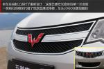 五菱宏光S 1.5L豪华版图说
