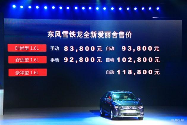 全新爱丽舍正式上市 售8.38万-11.88万元