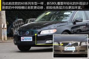 沃尔沃S80L长安沃尔沃S80L 图解图片