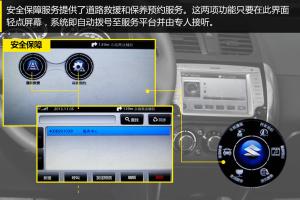 天语SX4两厢天语SX4两厢 (图解)图片