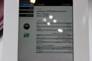 马自达ATENZA(进口)ATENZA旅行版图片