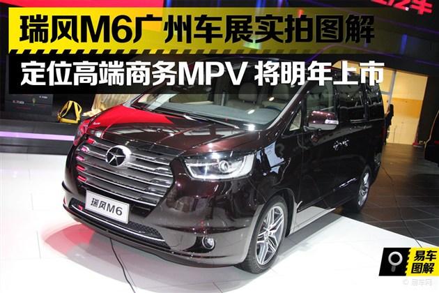 2013广州车展 江淮瑞风M6实拍图解