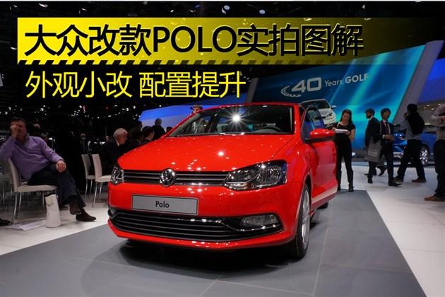 大众改款POLO实拍图解 配置提升动力革新