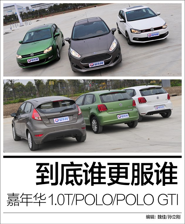 嘉年华1.0T/POLO/POLO GTI 到底谁更服谁