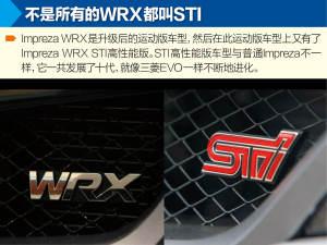 斯巴鲁WRXWRX STI的逆袭之路图片