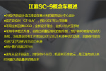 江淮SC-9SC-9概念车图解图片