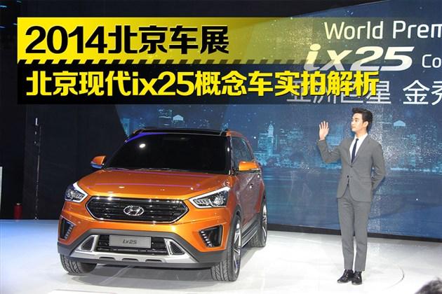 2014北京车展 北京现代ix25实拍解析