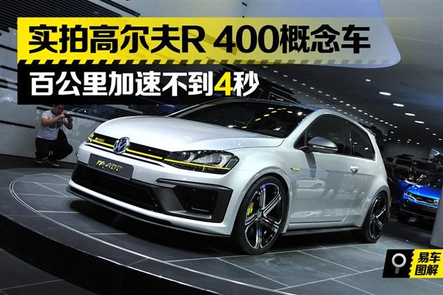 实拍高尔夫R 400概念车 百公里加速不到4S