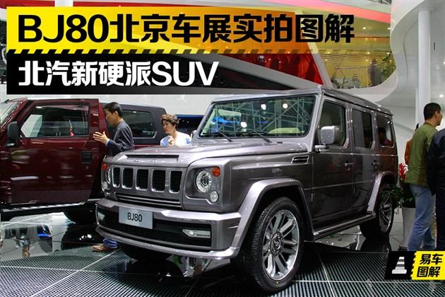 BJ80北京车展实拍图解 北汽新硬派SUV