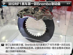 LaFerrari北京车展Brembo展台图片