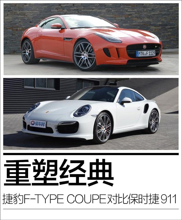 重塑经典 捷豹F-TYPE COUPE对比保时捷911