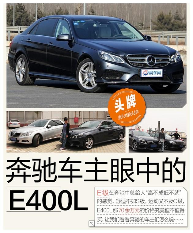 看看奔驰车主们眼中的北京奔驰E400L