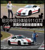 纽北体验911 GT3