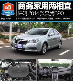 奔腾B902014款B90 1.8T 豪华型图片