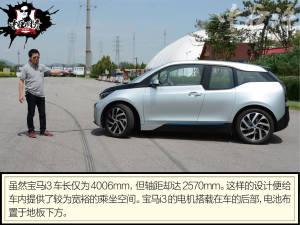 宝马i3中谷评i3图片