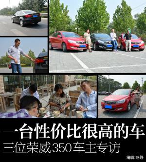 350荣威车主专访