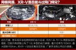 XR-V前景展望